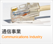 通信事業 / Communications Industry