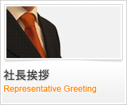社長挨拶 / Representative Greeting
