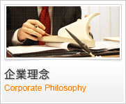 企業理念 / Corporate Philosophy